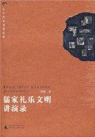 儒家禮樂文明講演錄