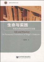 生命與實踐:黑格爾辯證法的存在基礎