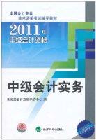 2011年中级会计资格全国会计专业技术资格考试•中级会计实务(赠增值服务卡1张)