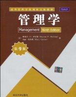 管理学(英文版)(第9版)