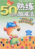 學前兒童數學練習:熟練50以内加減法(保護視力版)