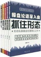 吳國平操盤論道五部曲系列叢書(套裝共5冊)