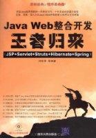 Java Web整合開發王者歸來(JSP+Servlet+Struts+Hibernate+Spring)(附DVD-ROM光盤1張)(劉京華)封面圖片