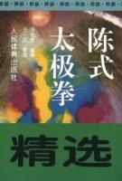 陳式太極拳精選(修訂本)