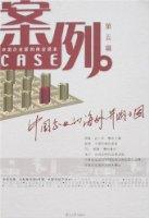 案例(第5辑):中国企业家的商业读本