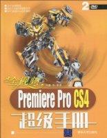 全視頻Premiere Pro CS4超級手冊(附贈DVD-ROM光盤2張)