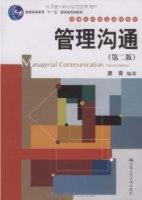 """普通高等教育""""十一五""""國家級規劃教材•管理溝通(第2版)"""