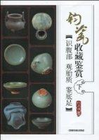 鈞瓷收藏鑒賞:識腹部、觀胎質、鑒底足(下)