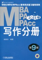 MBA、MPA、MPAcc联考同步复习指导系列•写作分册(第9版)(2011版)