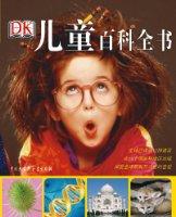 DK兒童百科全書