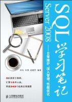 SQL Server 2008學習筆記:日常維護、深入管理、性能優化(吳戈)封面圖片