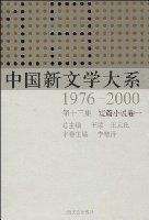 中国新文学大系1976-2000(第13集):短篇小说卷1