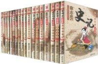 蔡志忠典藏国学漫画系列(全新彩版)(套装全18册)
