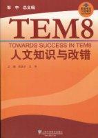 英語專業八級考試單項突破系列•人文知識與改錯
