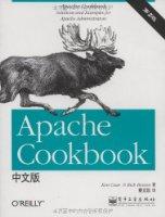 Apache Cookbook中文版(第2版)