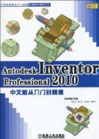 Autodesk Inventor Professional2010中文版從入門到精通(附DVD-ROM光盤1張)