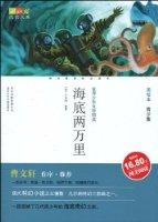 成長文庫:海底兩萬裡(美繪本•青少版)