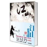江山3:群雄逐鹿