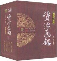 柏杨白话版《资治通鉴》:南北分立(第4辑)(全4册)