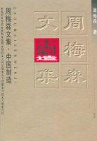 周梅森文集:中国制造