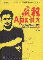 瘋狂Ajax講義:Prototype/jQuery+DWR+Spring+Hibernate整合開發