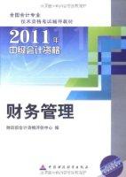 全国会计专业技术资格考试辅导教材•2011年中级会计资格:财务管理