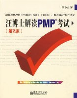 汪博士解讀PMP考試(第2版)