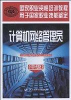 计算机网络管理员(中国就业培训技术指导中心)封面图片