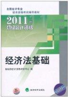 全国会计专业技术资格考试辅导教材•2011年初级会计资格:经济法基础