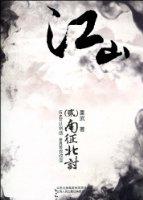 江山(2):南征北讨