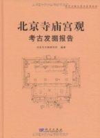北京寺庙宫观考古发掘报告