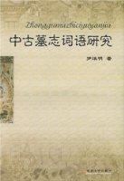 中古墓志詞語研究