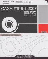 全国应用型人才培养工程指定教材•工程制造类•CAXA实体设计2007基础教程(附光盘1张)