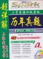 星火英语•大学英语4级考试超详解历年真题(2010.6-2005.12)(附书+MP3光盘1张)