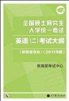 全国硕士研究生入学统一考试英语(2)考试大纲(非英语专业)(2011年版)