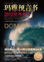 瑪雅預言書:2012世界末日