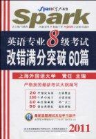星火英语•2011英语专业8级考试改错满分突破60篇