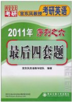 宫东风教授考研英语:2011年序列之六•最后四套题(西安交大考研)