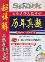 星火英语•大学英语6级考试历年真题(2010.6-2005.12)(2010下)(附MP3光盘1张)