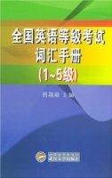 全国英语等级考试词汇手册1-5级