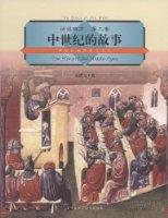 中世纪的故事:中世纪的历史与文化