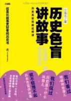 曆史色盲講故事:從戰國一直寫到東漢