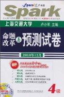 星火英语•4级命题改革与预测试卷(2010年12月)(2010下)(MP3版)(附CD-ROM光盘1张)(附书3本)