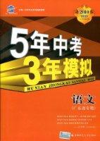 曲一线科学备考•5年中考3年模拟:语文(广东省专用)(2010新课标)