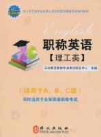2011年全国专业技术人员职称英语等级考试系列用书•职称英语(理工类)(适用于A、B、C级)(附赠2