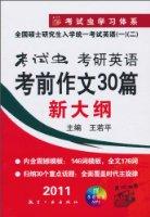 2011年新大纲•考试虫•考研英语考前作文30篇(附MP3光盘1张)