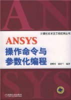 ANSYS操作命令与参数化编程