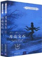 月亮寶石(中文導讀英文版)(上下冊)