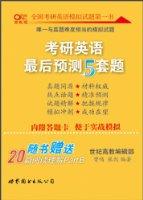 2011世纪高教考研系列•考研英语最后预测5套题(高教版)