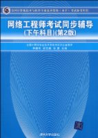 网络工程师考试同步辅导(下午科目)(第2版)
